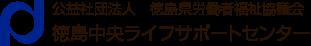 徳島中央ライフサポートセンター